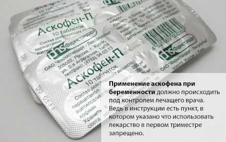 Можно ли пить парацетамол при беременности от головной боли?