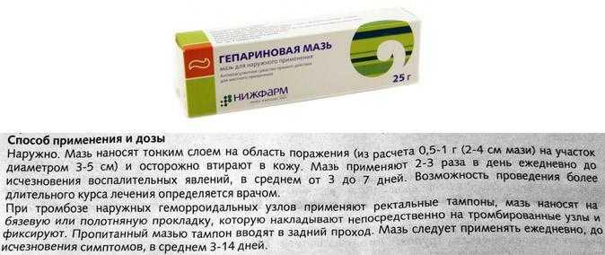 Левомеколь при беременности: безопасность и инструкция по применению / mama66.ru