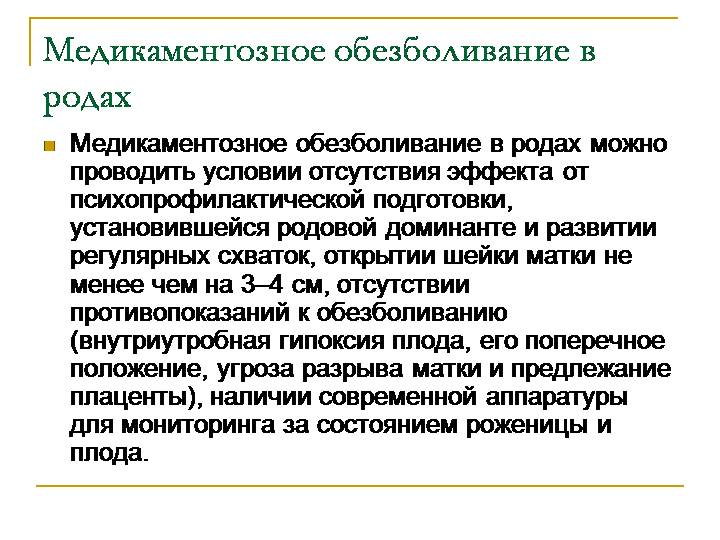 Обезболивание при родах: современные методы   vnarkoze.ru