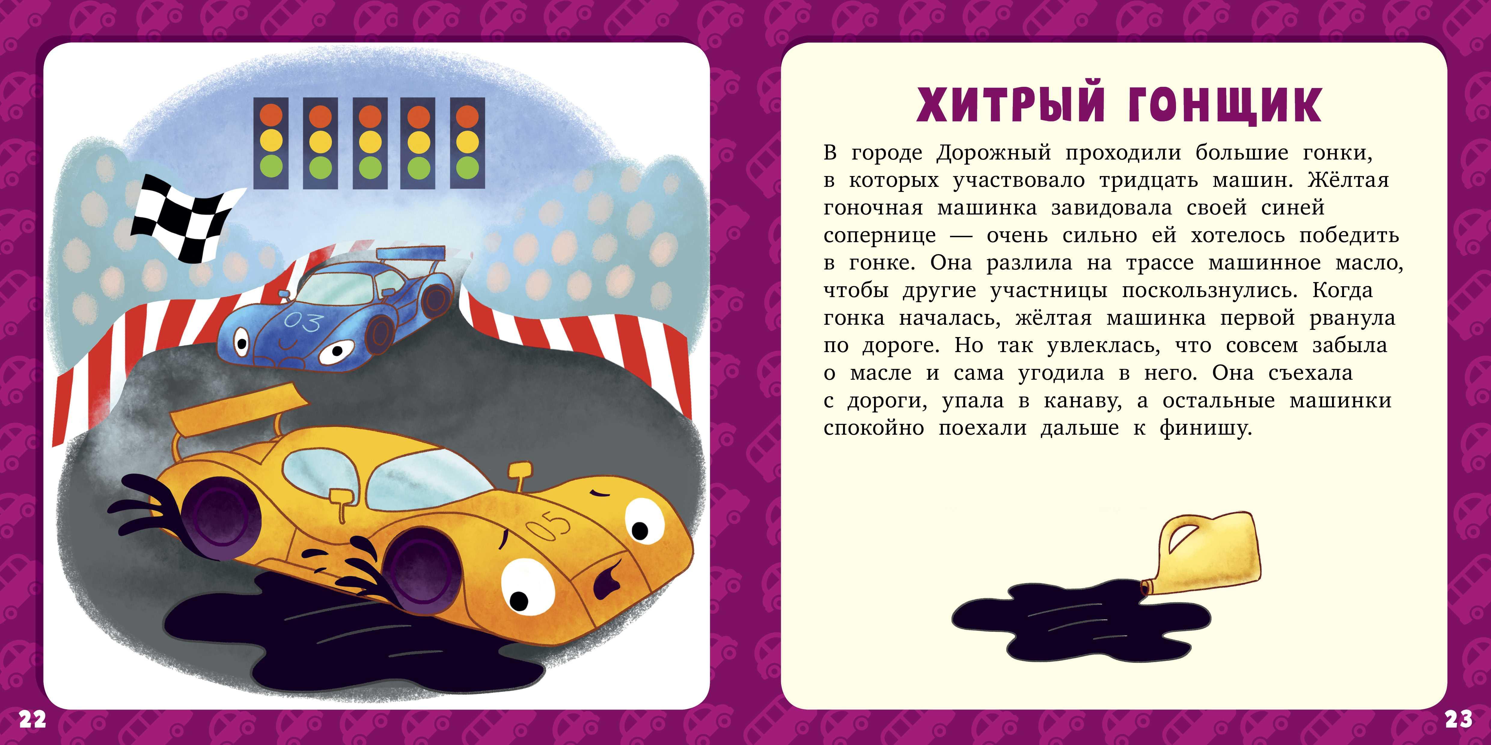 Поучительные сказки для детей рекомендуемые психологами