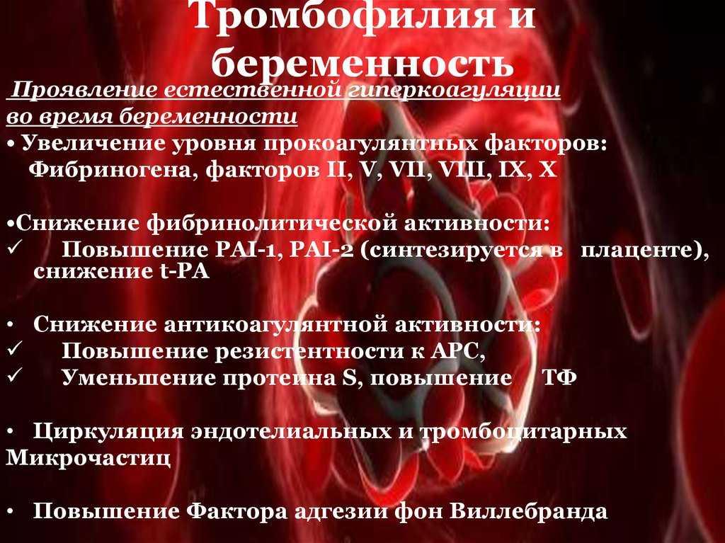Тромбофилия при беременности, анализы, лечение, ведение