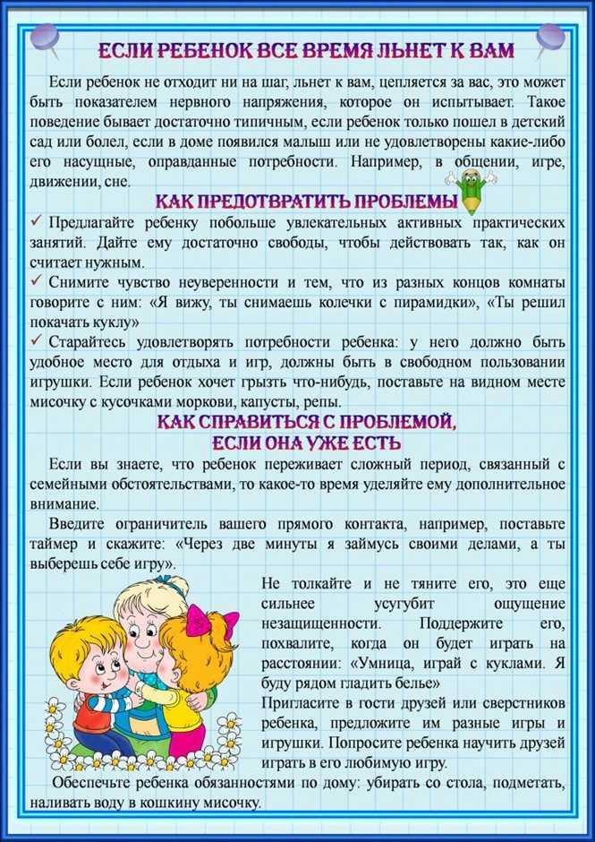 Воспитание ребенка 2–3 года: психология, советы для родителей, особенности развития и поведения девочек и мальчиков