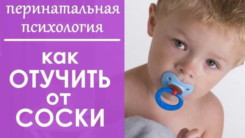 Как отучить ребёнка от пустышки (соски): 2 основные методики +22 совета