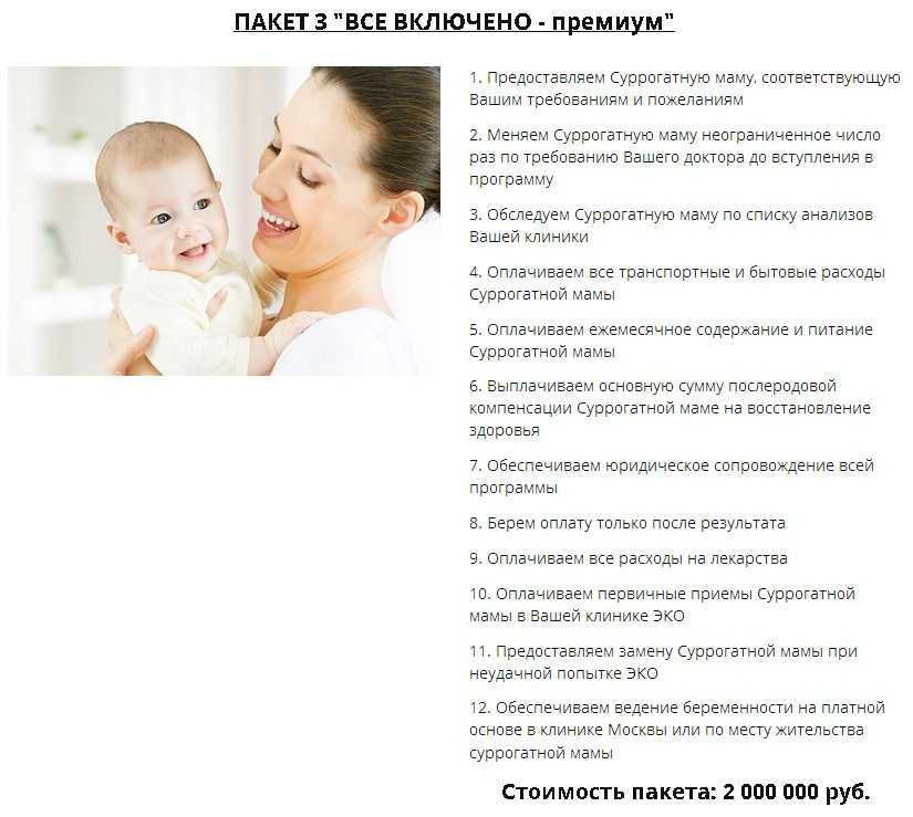Суммы вознаграждений суррогатным матерям в россии в 2020 году