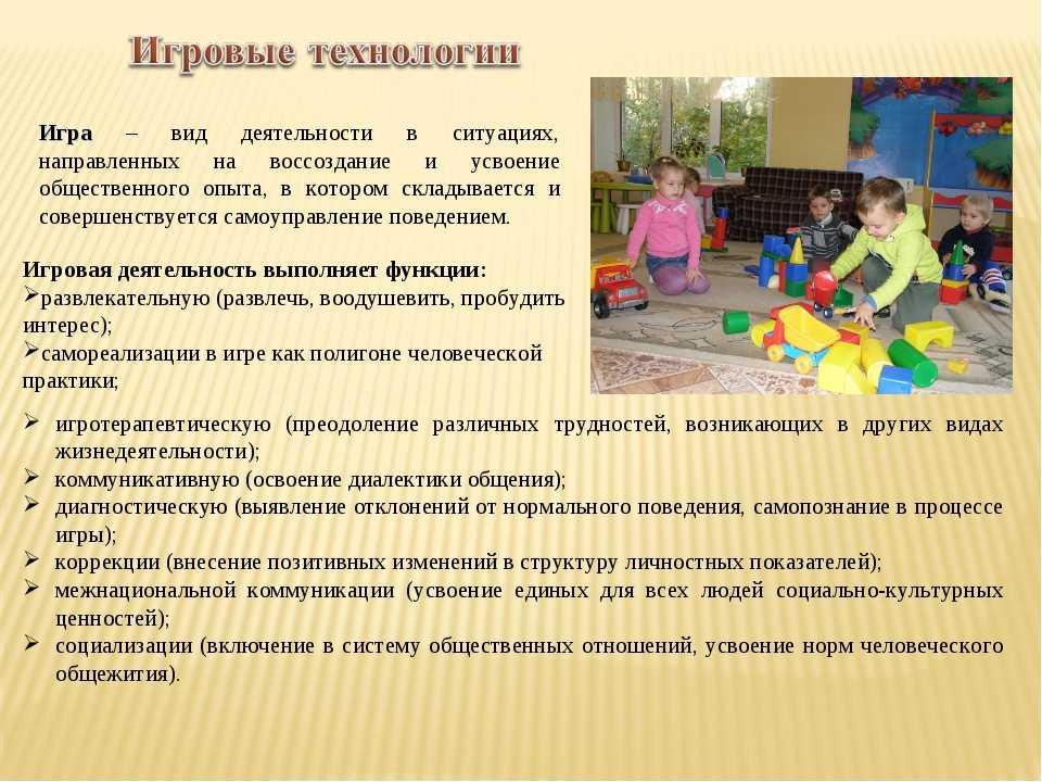 Сборник дидактических игр, направленный на развитие познавательной активности детей старшего дошкольного возраста