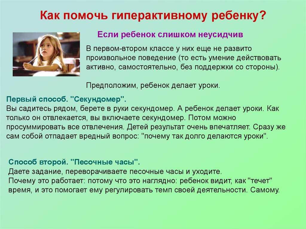 Что делать родителям, если ребенок гиперактивный: советы психолога