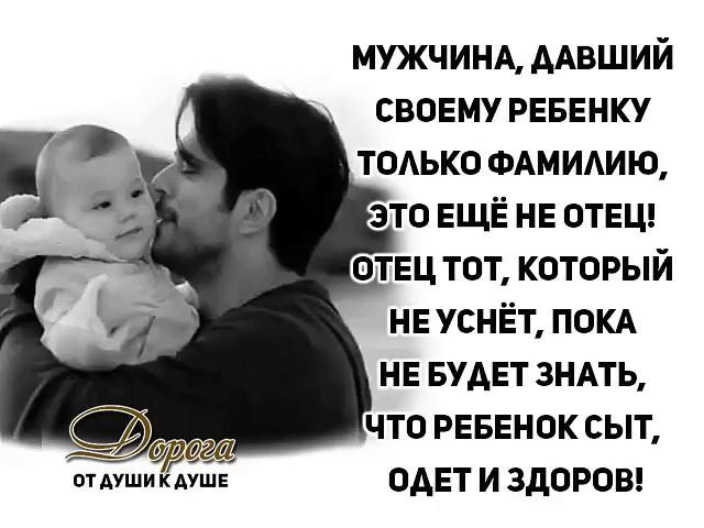 42 неизвестные и трогательные цитаты про отцов и детей