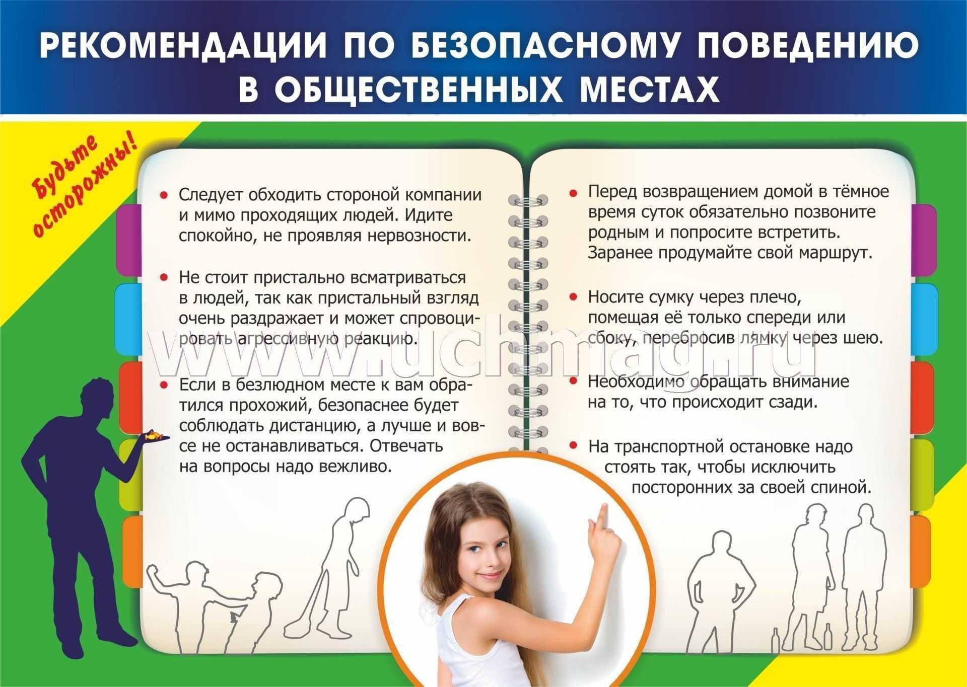 Правила поведения в общественных местах для школьников