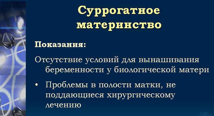 Законно ли суррогатное материнство в россии