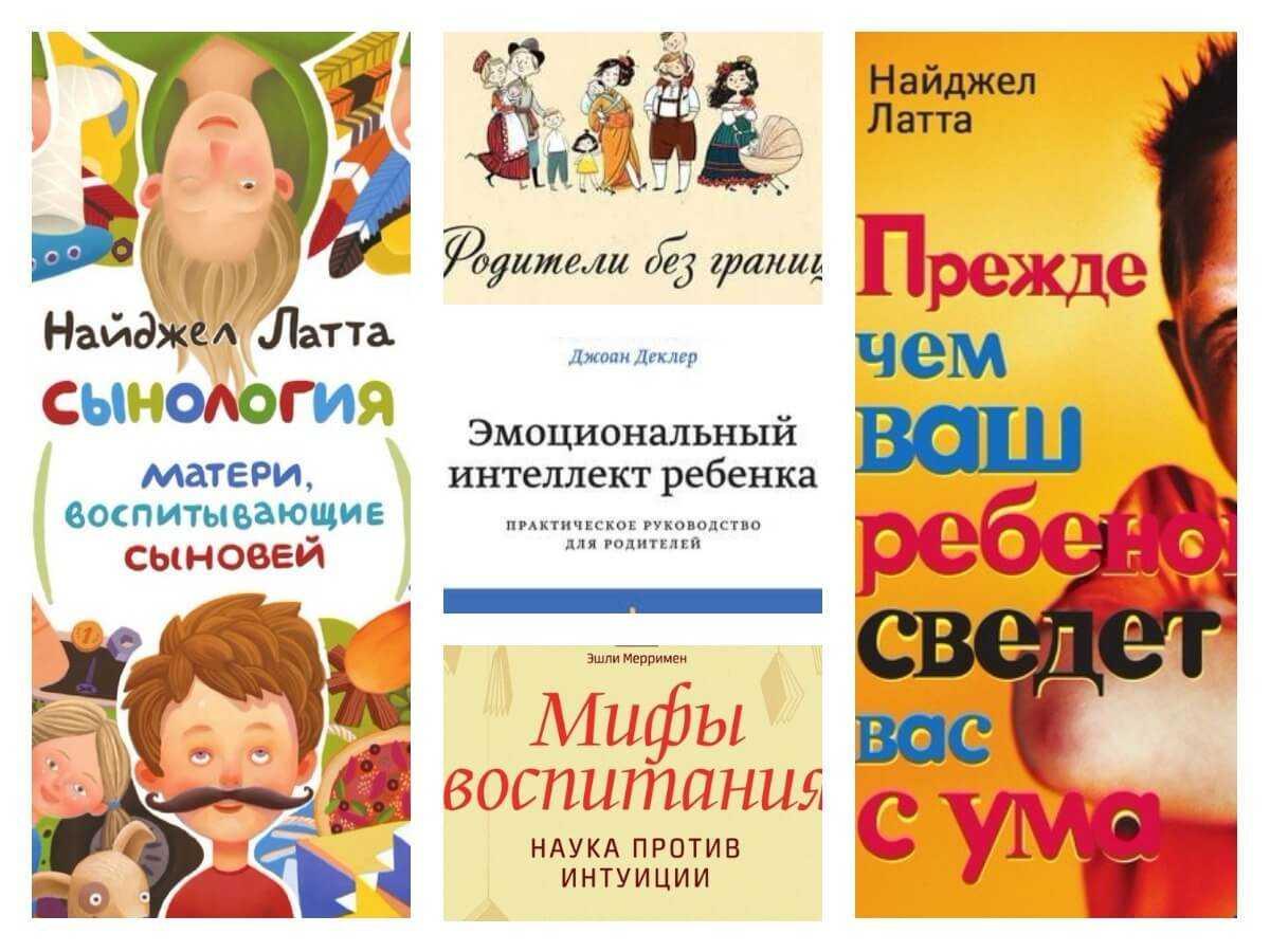 Топ-3 мифа о воспитании детей | журнал