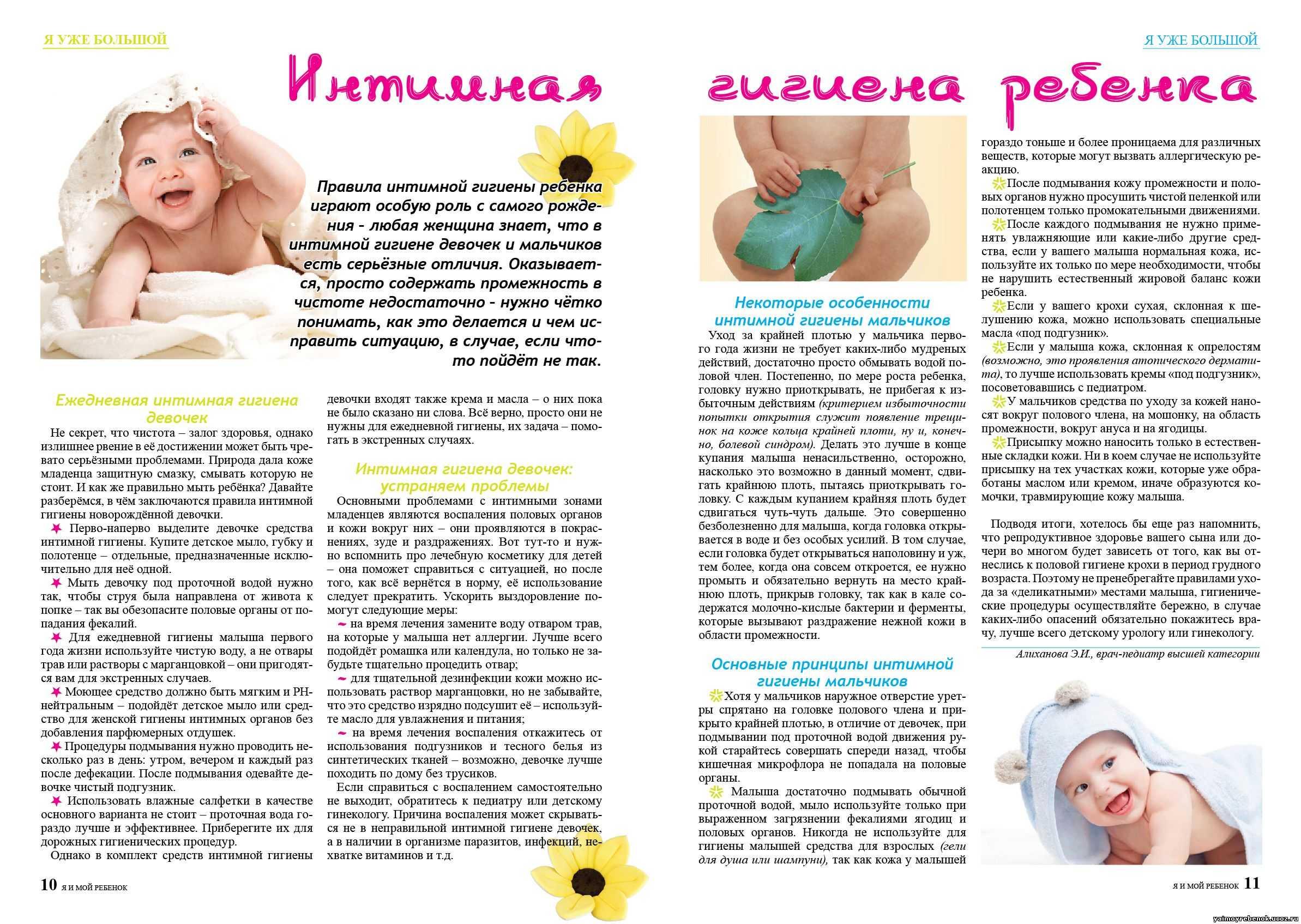 Как подмывать новорожденную девочку и мальчика | уроки для мам