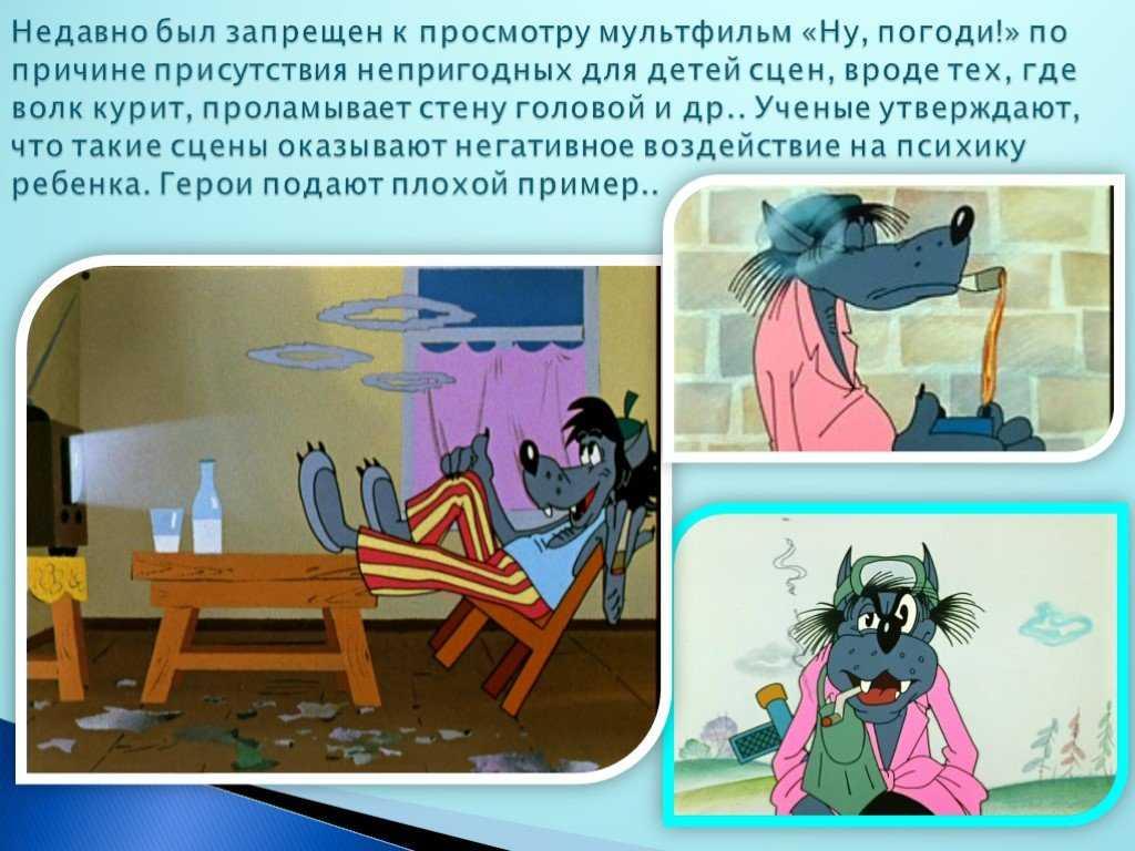 Влияние мультфильмов на психологическое состояние детей младшего школьного возраста