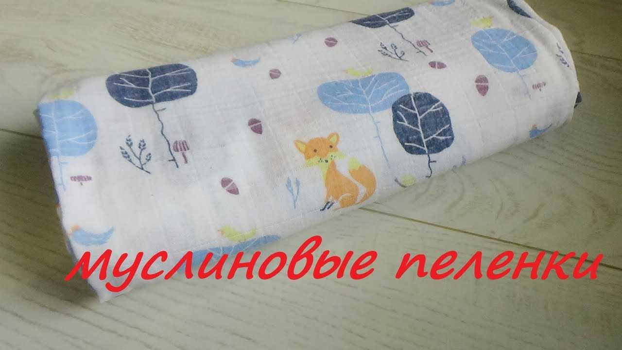 Муслиновые пеленки для новорожденных: описание материала