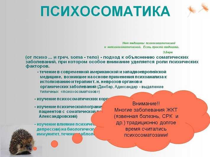 Психосоматика - что это такое, причины, лечение, симптомы