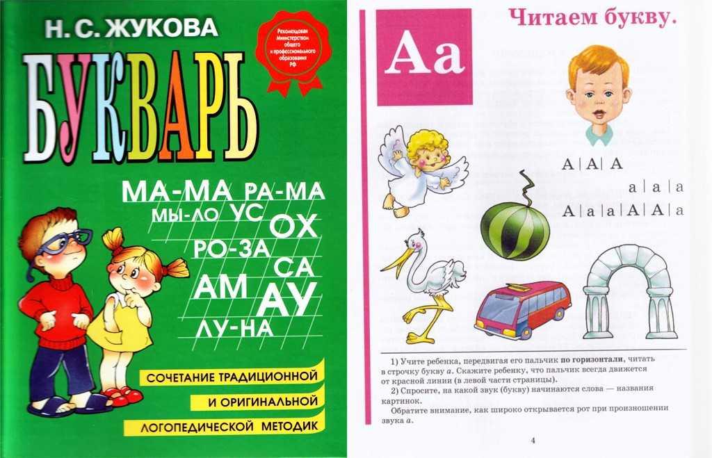 Как правильно научить читать ребенка по слогам: по жуковой, техника