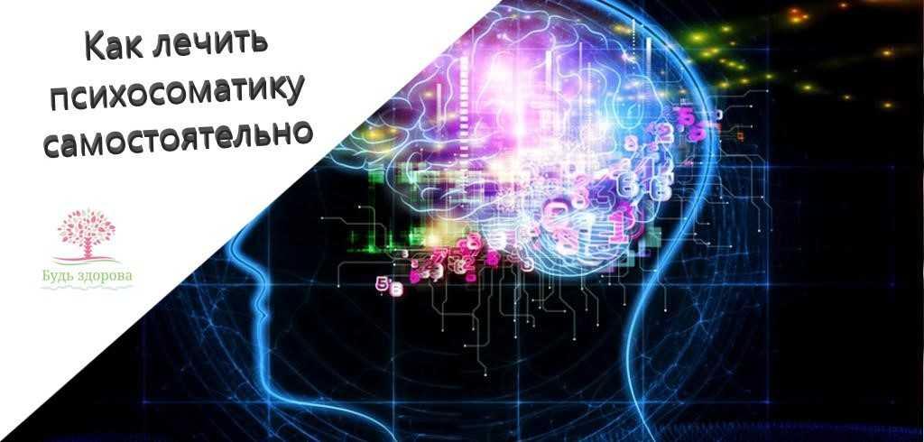 Психосоматика поясницы, причины болей по мнению психологов, пути исцеления