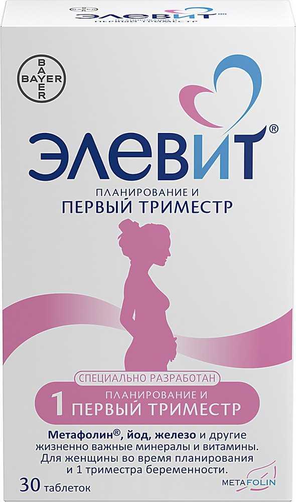 «элевит» для беременных: инструкция по применению