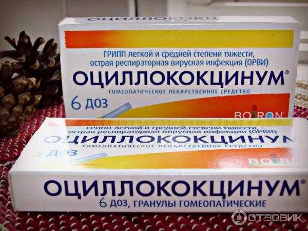 Гомеопатические препараты от кашля при беременности