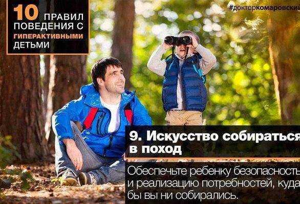 Обычная гиперактивность или сдвг у ребенка: о чем рассказал доктор комаровский | medic.ua