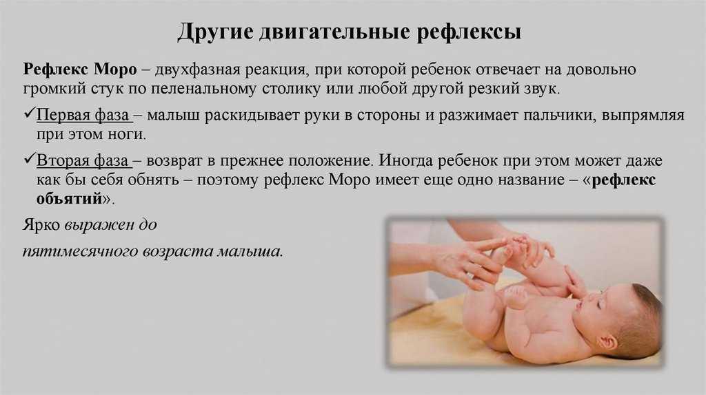 Рефлекс моро у новорождённых: когда проходит