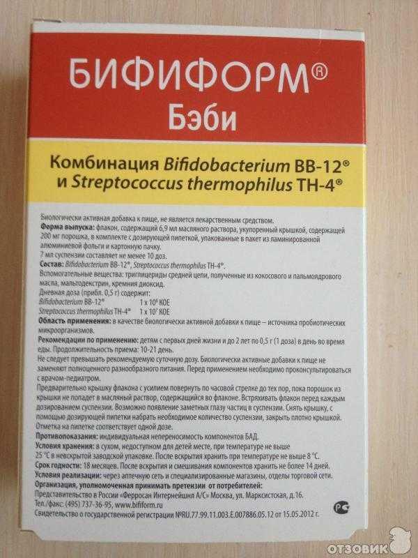 Бифиформ хранить в холодильнике или не обязательно + советы, условия, что делать