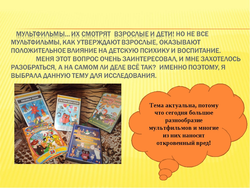Влияние американских мультфильмов на развитие познавательных процессов детей дошкольного возраста