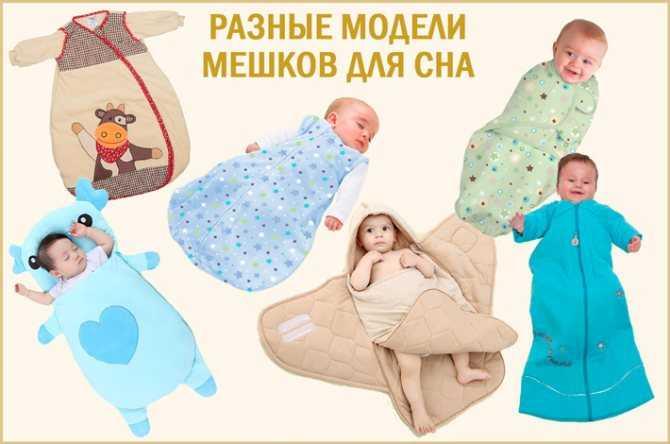 Слипы для новорожденного: как выбрать и сшить своими руками?