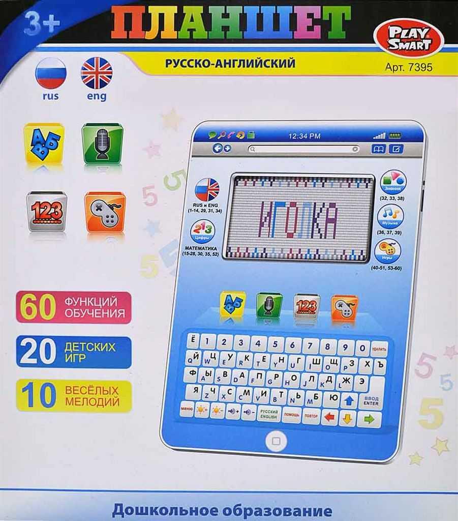 Детский обучающий планшет: модели на русском языке, цены и функции