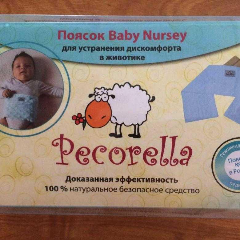 Пояс от коликов для новорожденных: польза или трата денег? - для мам