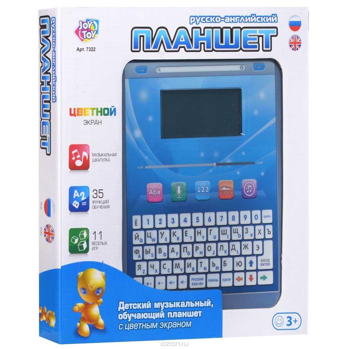 Нужен ли планшет дошкольнику и топ 5 лучших моделей ❗️☘️ ( ͡ʘ ͜ʖ ͡ʘ)