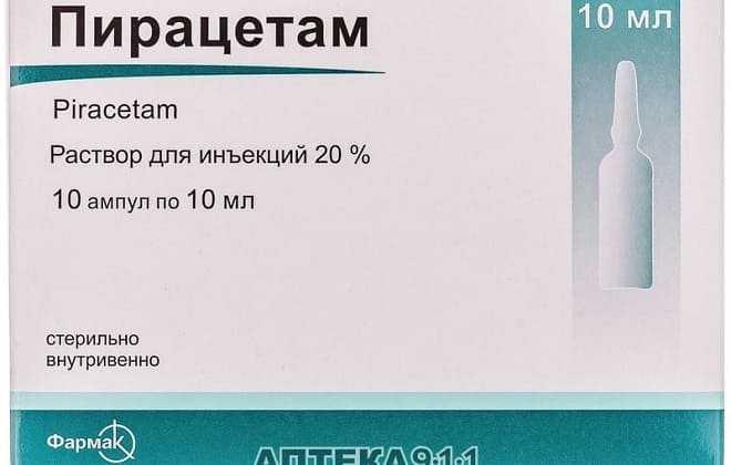 Пирацетам для чего назначают, таблетки, уколы внутримышечно инструкция