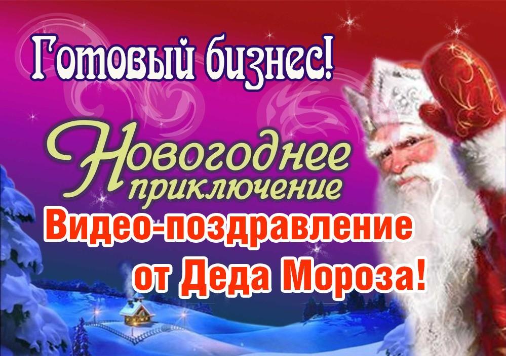 """Именное видеопоздравление деда мороза """"новогоднее приключение"""" россия.  отправлено"""