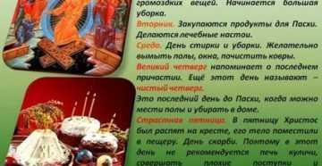 Можно ли мыться, купаться в большие православные церковные праздники, купать детей, мыть голову, ходить в баню в прощеное, вербное воскресенье, на пасху, троицу, красную горку, покров день, радоницу, в сочельник перед рождеством, на рождество?