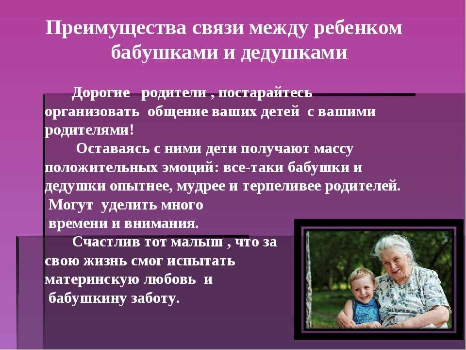 Роль бабушки в воспитании внуков | ammam.ru