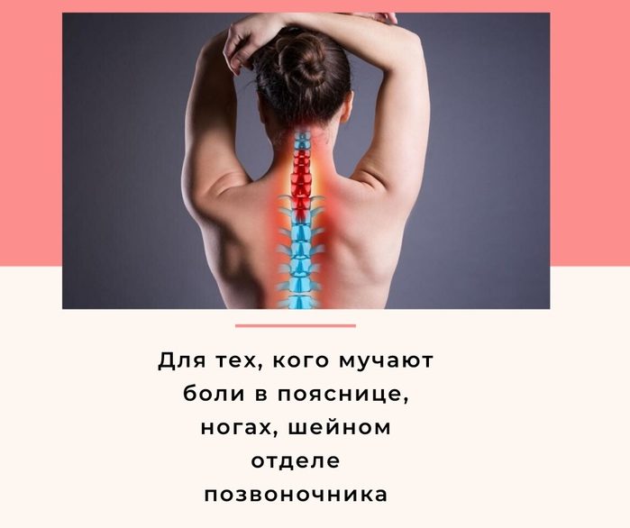 Психосоматика: остеохондроз