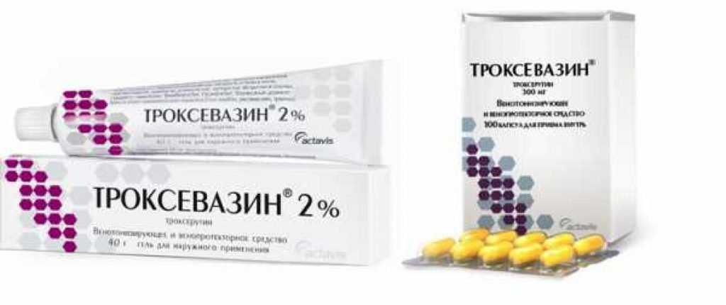 Таблетки и мазь троксевазин при беременности и геморрое - описание препарата