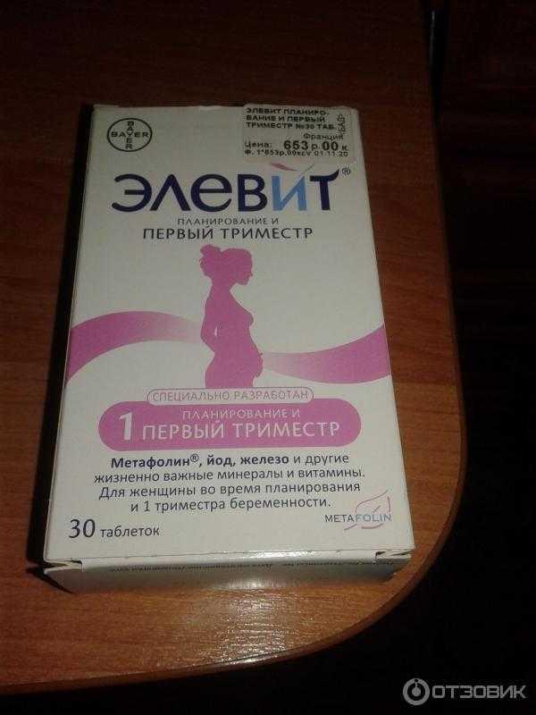 Витамины для беременных элевит пронаталь: состав, инструкция по применению в 1,2, 3 триместре, отзывы