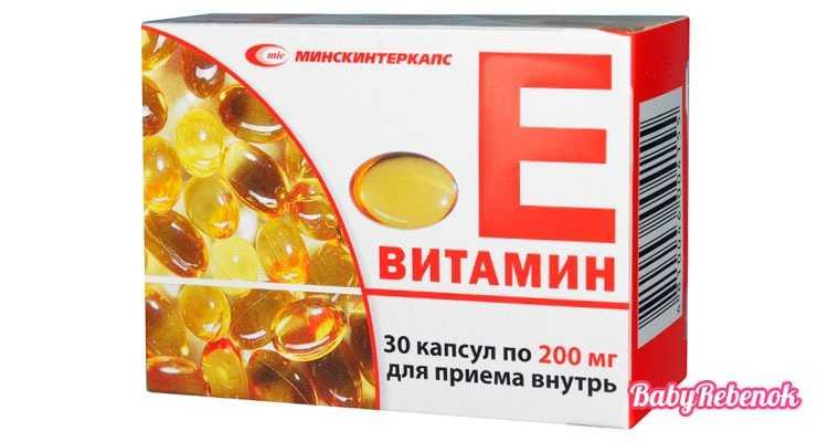 Витамин е при беременности на ранних сроках: дозировка в 1 2 3 триместре