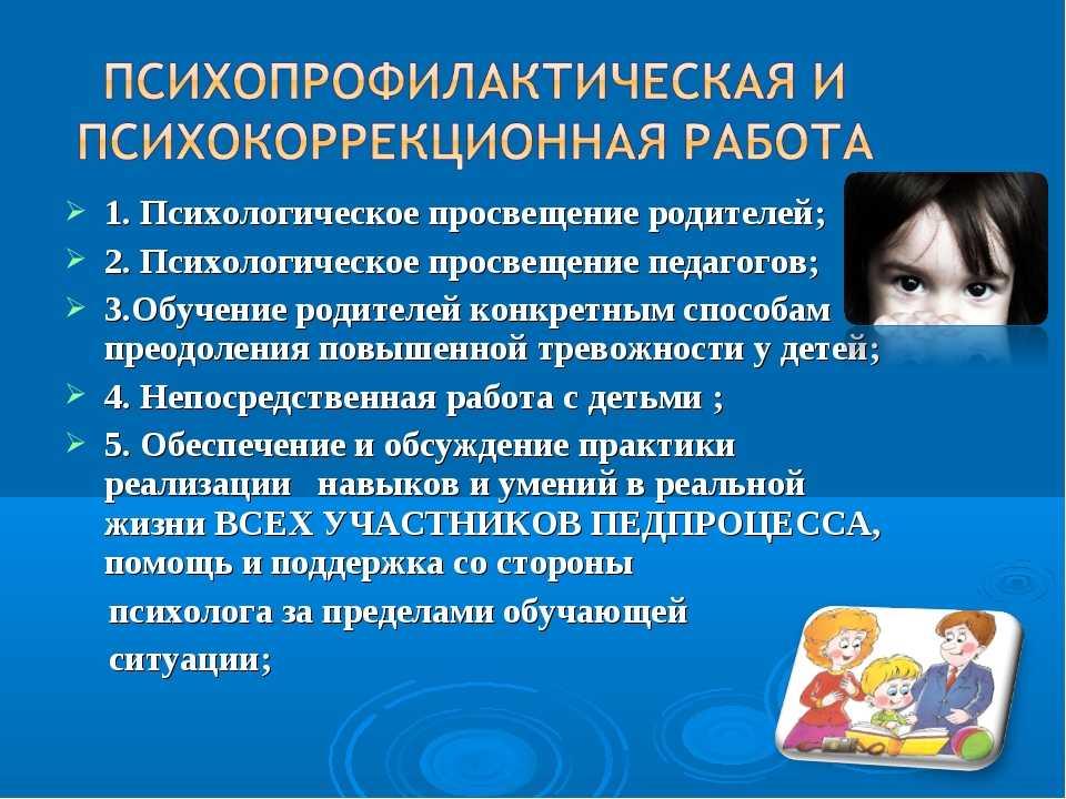 Повышенная тревожность у ребенка: причины, симптомы, рекомендации