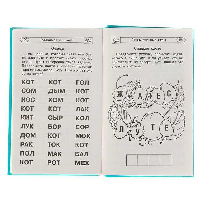 Задания и игры по развитию речи дошкольников 6-7 лет в картинках