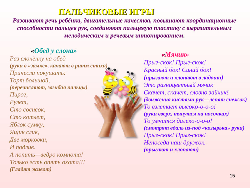12 пальчиковых игр – для дома, праздника, развивающих занятий