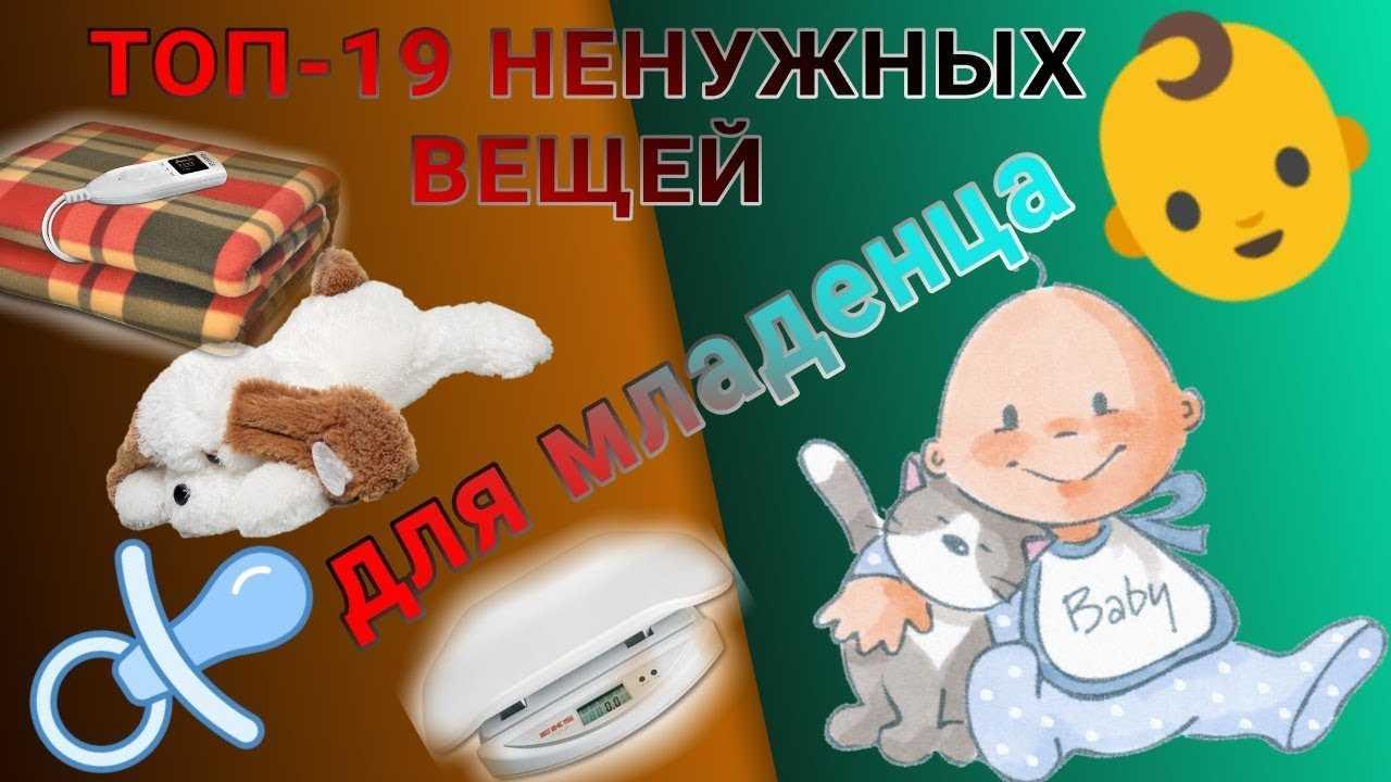 Ненужное приданое: 11 вещей для новорожденного, которые можно не покупать