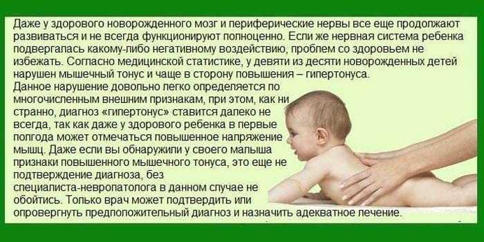 Тремор у новорожденного - причины, лечение