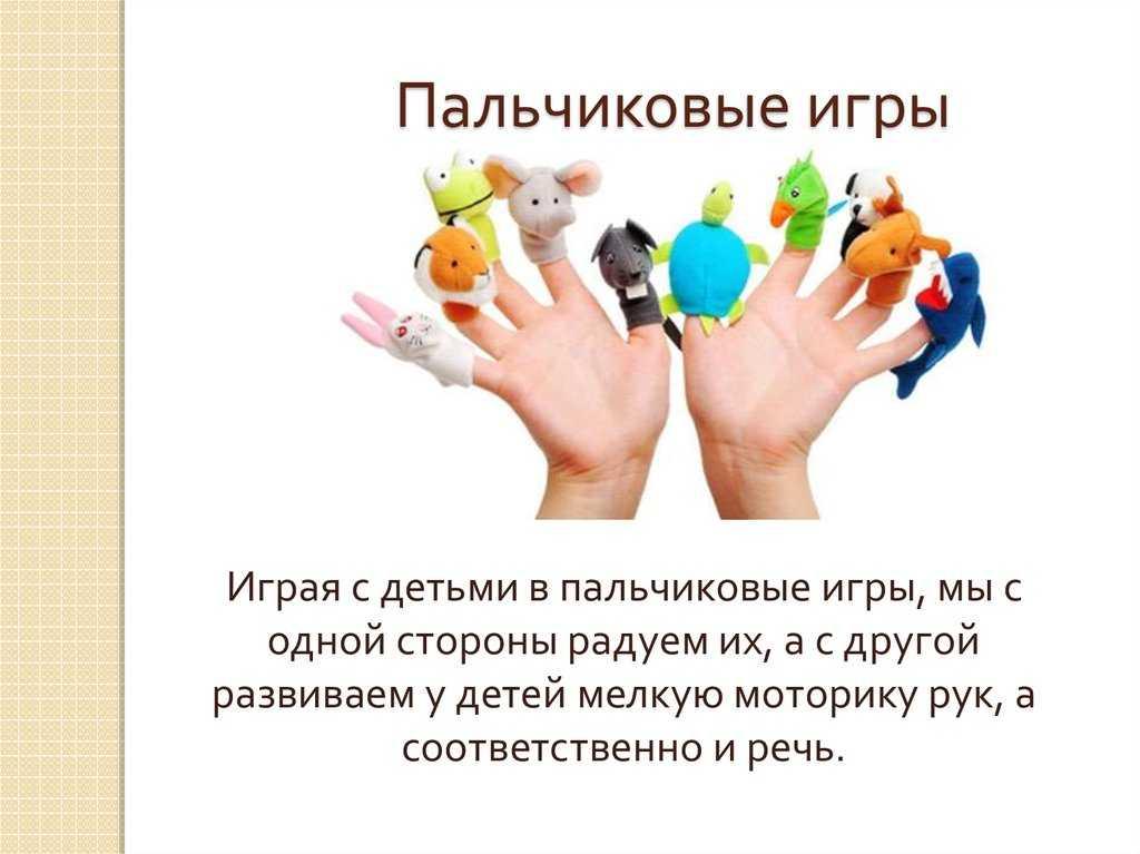 20 интересных пальчиковых игр для детей 1-2 года.