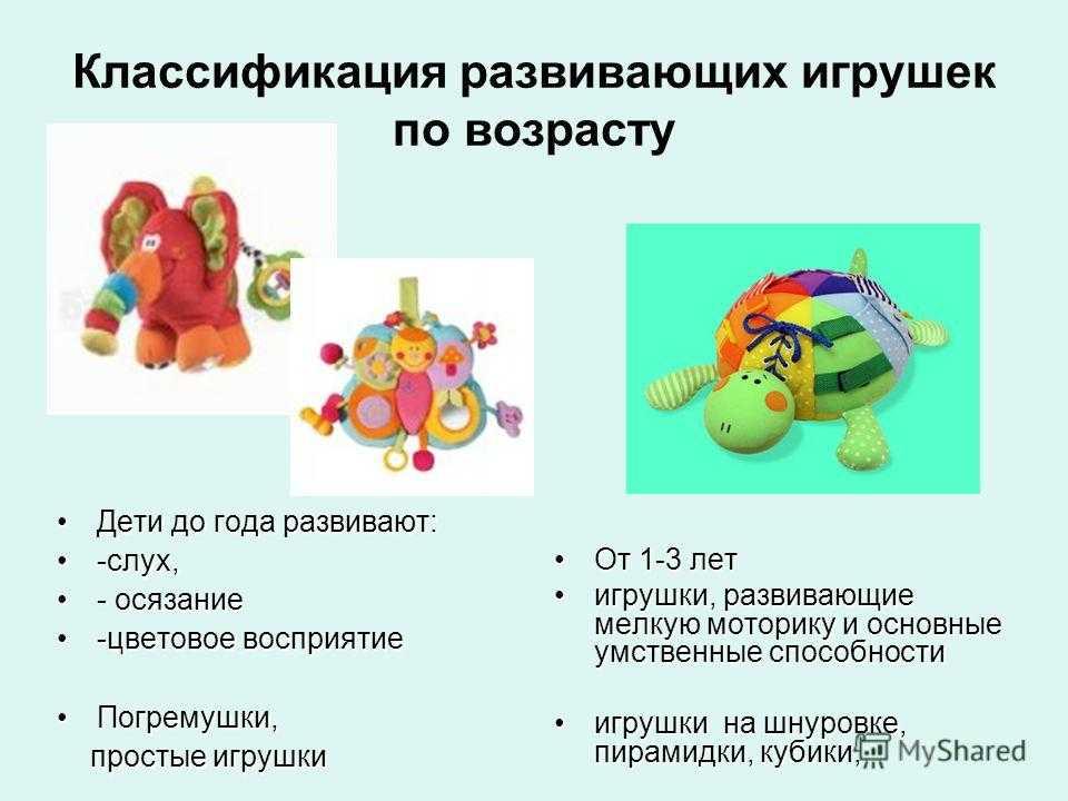 Первые игрушки малыша: какие и зачем? игрушки для ребенка до года