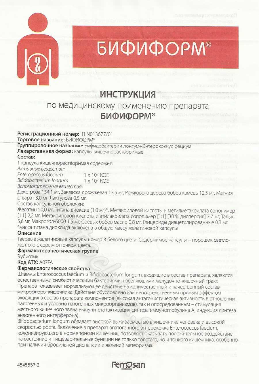 Бифиформ бэби - 16 отзывов, инструкция по применению