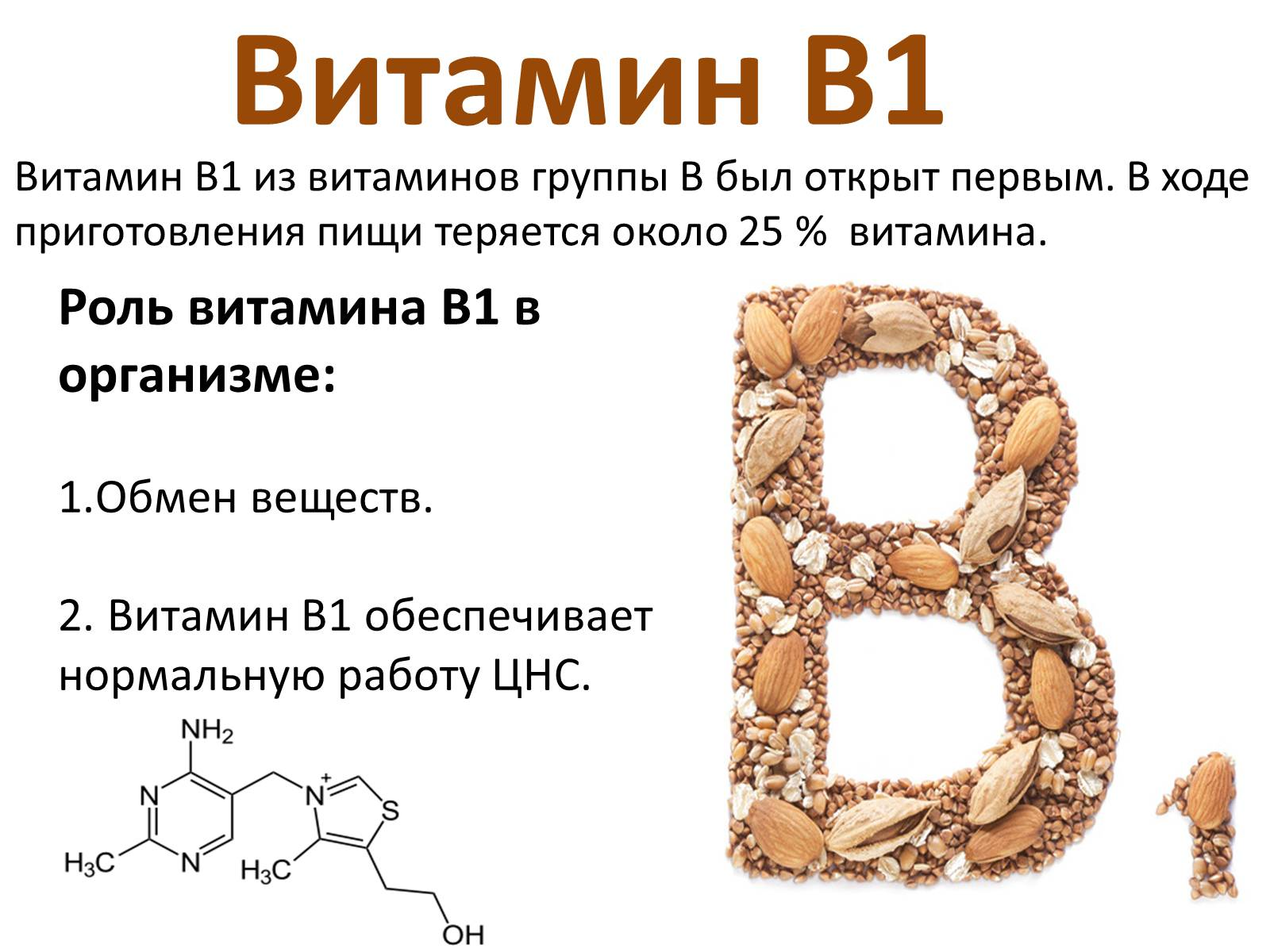 Как колоть витамины в6 и в12 и в1: схема уколов, можно ли их проколоть одновременно, совместимость