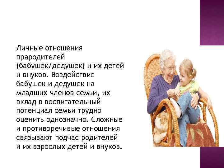 5 ошибок в воспитании внуков, которые часто совершают бабушки и дедушки | электронный журнал о детях и подростках