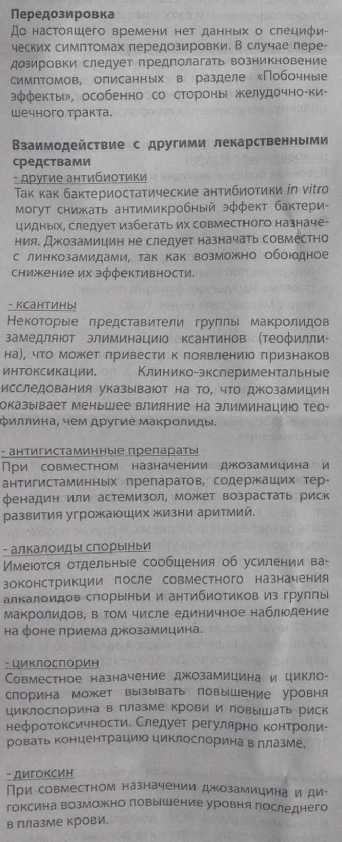 Вильпрафен при беременности: инструкция по применению в 1, 2, 3 триместрах | konstruktor-diety.ru