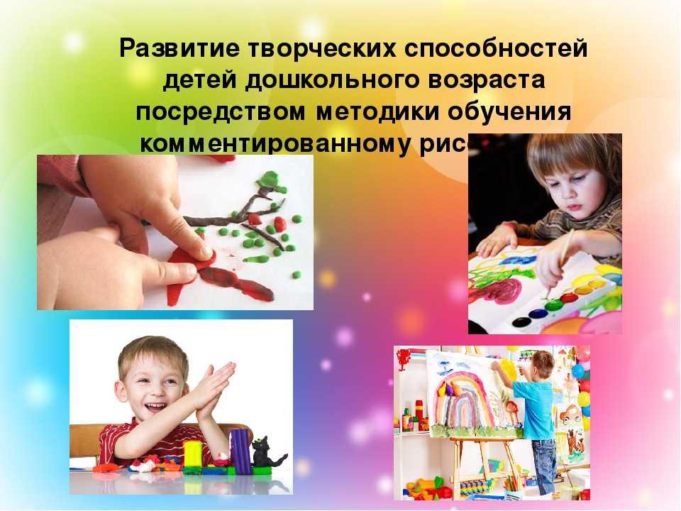 Развитие творческих навыков у детей: развитие личности ребенка в процессе творчества